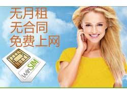 免费手机上网卡