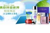 亚马逊中国美妆明星单品低至3折,多种品牌可选!