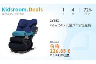 cybex安全座椅直邮中国自动退税仅226欧元