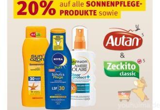 夏季SALE专场:德国Autan防蚊虫和妮维雅nivea防晒产品八折特惠