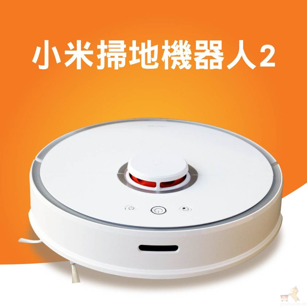 德国亚马逊热卖xiaomi小米石头二代全自动扫地机器人 扫拖吸一体