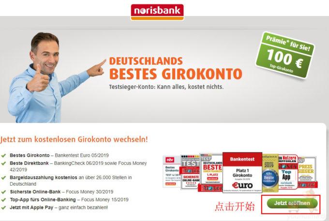 申请Norisbank免费账户方法第一步
