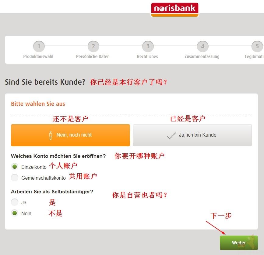 norisbank账户申请第一步